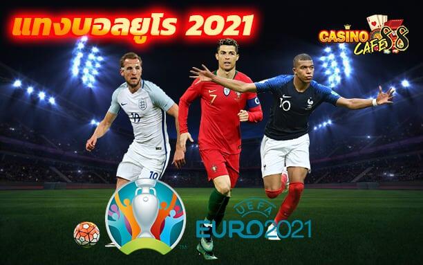 บอลยูโร 2021